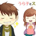 キャラクター紹介「うら子とススム」